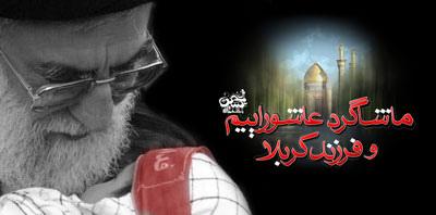 نائب الامام سید علی خامنه ای -حفظه الله-